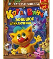 Книга кот да винчи большое приключение