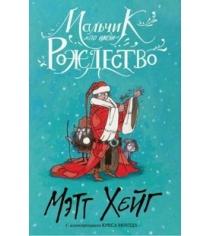 Книга мальчик по имени рождество