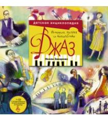 Книга джаз детская энциклопедия