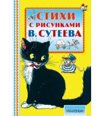 Книга стихи с рисунками в сутеева