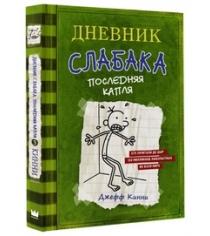 Книга дневник слабака 3 последняя капля