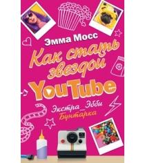 Книга как стать звездой youtube экстра_эбби бунтарка