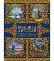 Книга большая детская православная хрестоматия