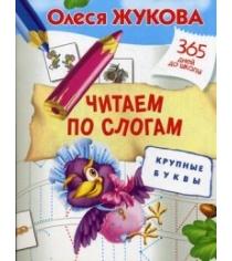 Книга читаем по слогам крупные буквы