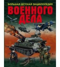Книга большая детская энциклопедия военного дела