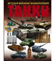 Книга танки