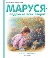 Книга маруся подружка всех зверят в лесу в деревне