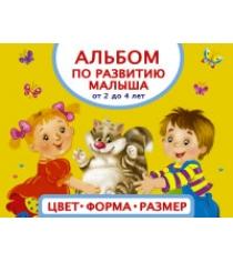 Книга альбом по развитию малыша цвета форма размер от 2 до 4 лет