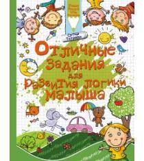 Книга отличные задания для развития логики малыша