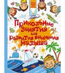 Книга прикольные занятия для развития внимания малыша