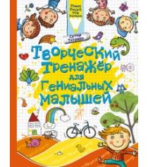 Книга творческий тренажер для гениальных малышей