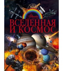 Книга вселенная и космос