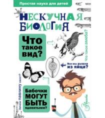 Книга нескучная биология