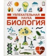 Книга увлекательная наука биология