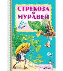 Книга стрекоза и муравей