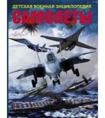 Книга самолеты