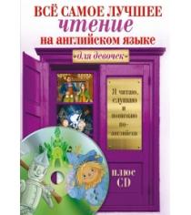 Всё самое лучшее чтение на английском языке для девочек Аст 978-5-17-102045-3