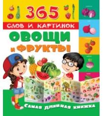 Книга овощи и фрукты