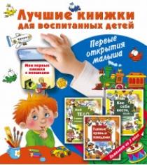 Книга лучшие книжки для воспитанных детей первые открытия малыша комплект из 3 книг