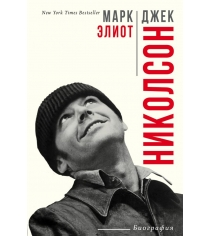 Книга джек николсон