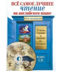 Книга всё самое лучшее чтение на английском языке для мальчиков