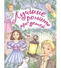 Книга лучшие романы про детей