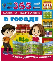 Книга в городе