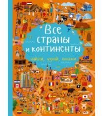 Книга все страны и континенты