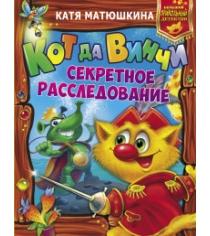 Книга кот да винчи секретное расследование