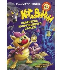 Книга кот да винчи оборотень разрушенного замка