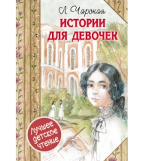 Книга истории для девочек