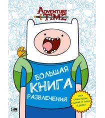 Книга большая книга развлечений