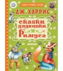 Сказки дядюшки Римуса Аст 978-5-17-102566-3