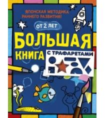 Книга большая книга с трафаретами