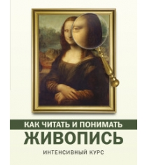Книга как читать и понимать живопись