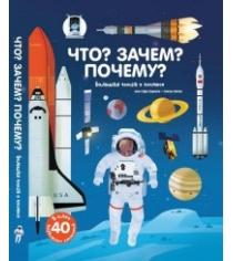 Книга что зачем почему большая книга о космосе