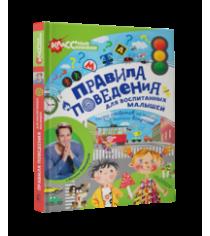 Книга правила поведения для воспитанных малышей с антоном зорькиным