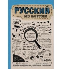 Книга русский без нагрузки