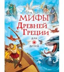 Мифы Древней Греции для детей Аст 978-5-17-103040-7