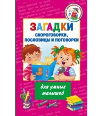 Книга загадки скороговорки пословицы и поговорки для умных малышей
