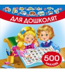 Книга для дошколят 500 наклеек