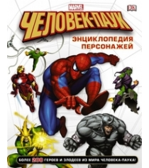 Книга человек паук энциклопедия персонажей