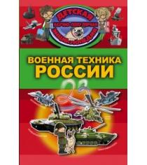 Книга военная техника россии