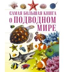 Книга самая большая книга о подводном мире