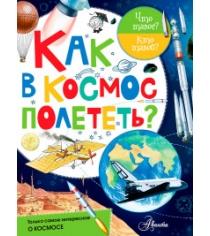 Книга как в космос полететь