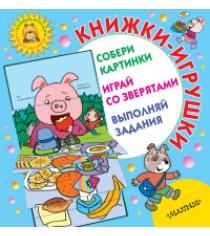 Книга книжки игрушки для маленьких большие картинки простые задания