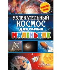 Книга увлекательный космос для самых маленьких