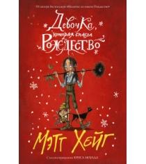 Книга девочка которая спасла рождество