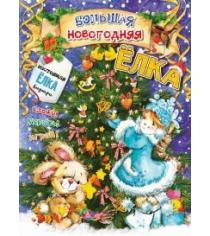 Книга большая новогодняя ёлка