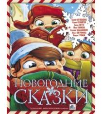 Книга новогодние сказки